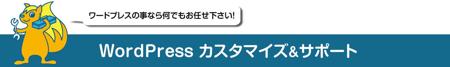 WordPress カスタマイズ&サポート
