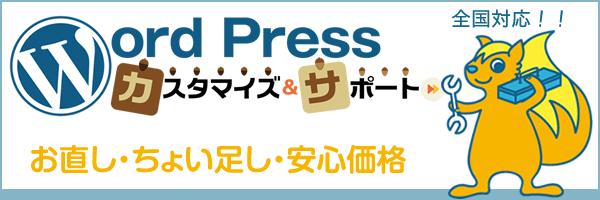 WordPressカスタマイズ&サポート