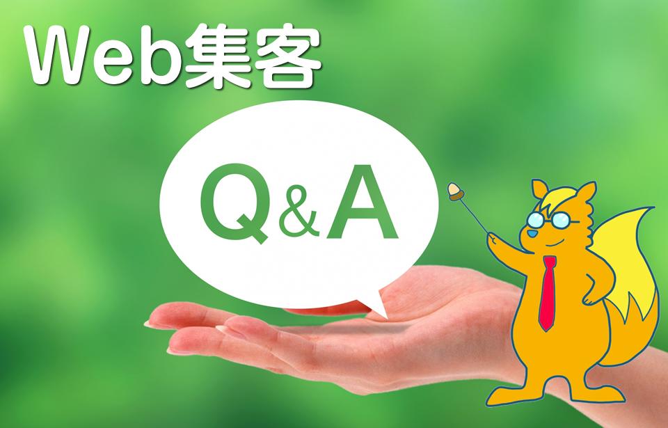 《Web集客Q&A》