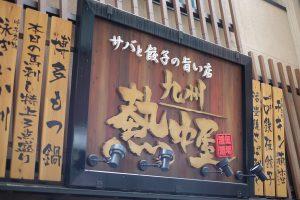 サバと餃子の旨い店 九州 熱中屋