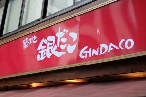 築地 銀だこ GINDAKO