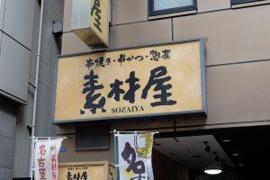 串焼き・串かつ・惣菜 素材屋 SOZAIYA