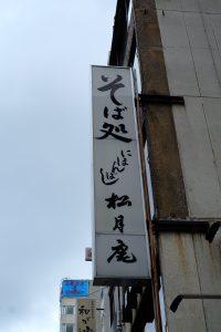 そば処 日本橋 松月庵