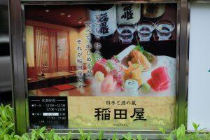 日本と酒の蔵 稲田屋 INADAYA 「安心して飲んで食べて楽しめる処」それが稲田屋です