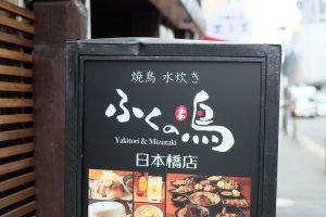 焼き鳥 水炊き ふくの鳥 日本橋店