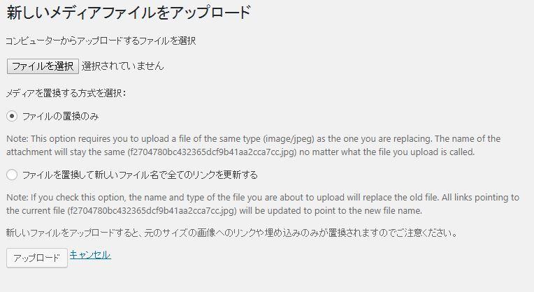 WordPressでアップした画像をURL変更する事なく差し替えられるプラグインの紹介