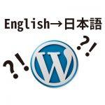 ワードプレスダッシュボードの左メニューを日本語にする方法