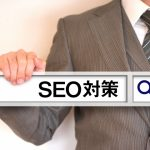【Googleマイビジネス活用法】店舗情報をGoogle検索で上位表示させたい!