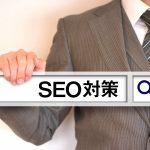 【SEO】画像検索でも上位表示させたい!画像設定のポイント5つ